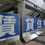 賃貸住宅フェア2013東京をまとめてみる