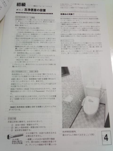 洗浄便座の設置