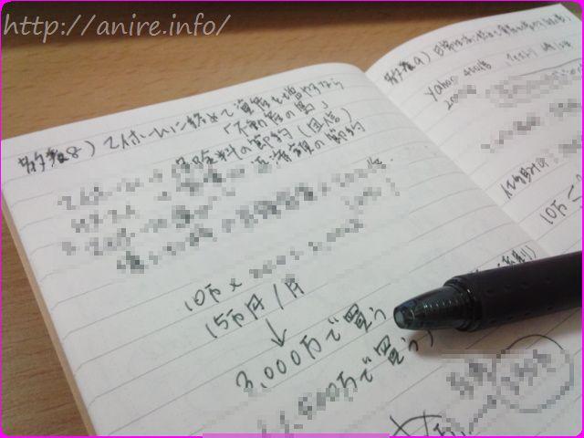 お金の教養講座の中身ノート (2)