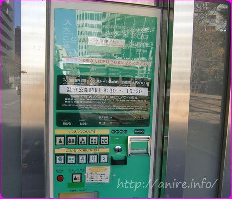 新宿御苑の入場料は200円