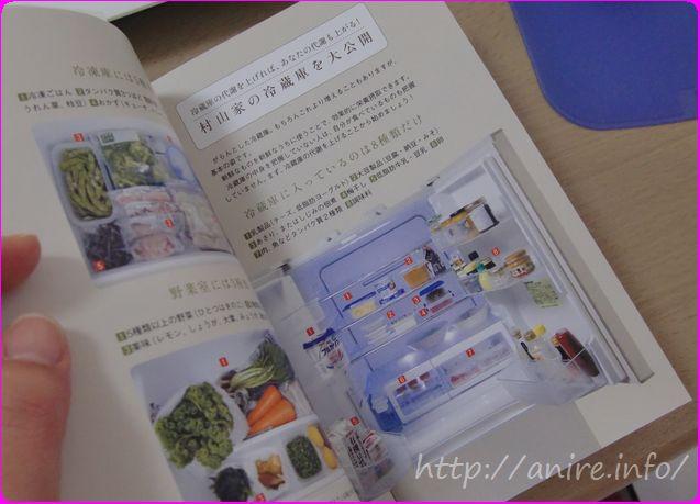 アスリートフードマイスターの冷蔵庫