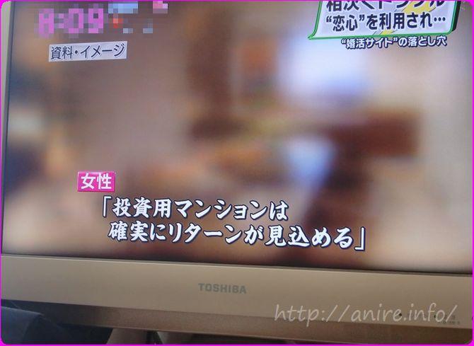朝ズバッ・投資マンション詐欺