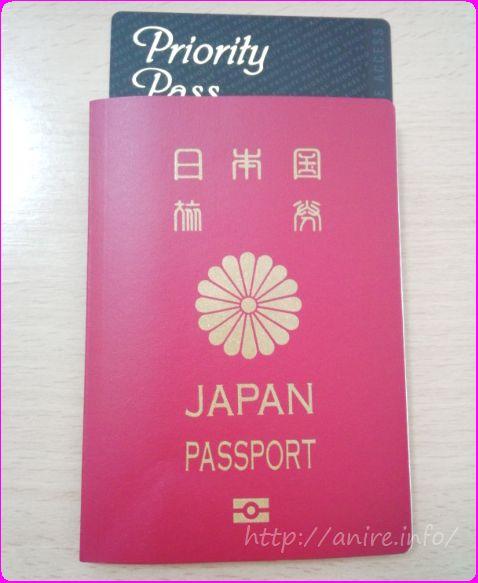 パスポートとプライオリティパス
