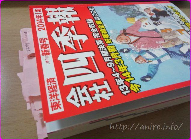 会社四季報2014-1