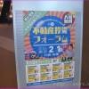 脇田雄太・内本智子・菅井敏之3オーナー講演参加の感想