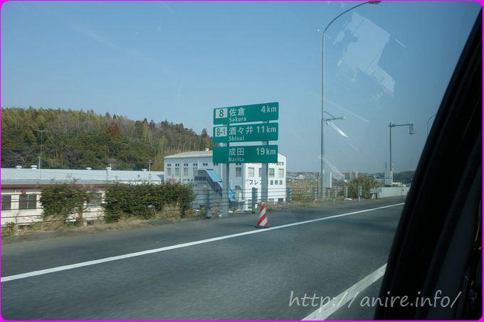 四街道人身事故成田空港