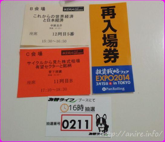 再入場券と座席引換券