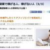 日経ウーマンオンラインに南エリナのネット業を紹介いただきました