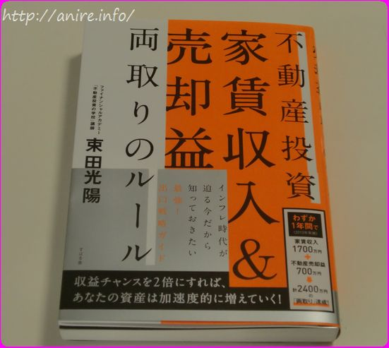 不動産投資家束田先生の本