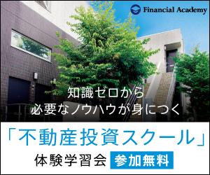不動産投資スクール