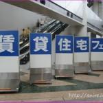 賃貸住宅フェア東京の中身と効率的なブース周りの方法