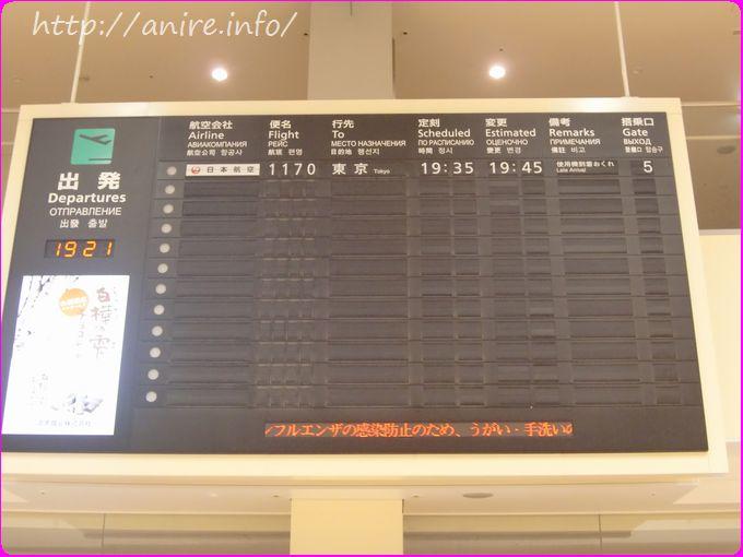 函館から東京終電ならず終便