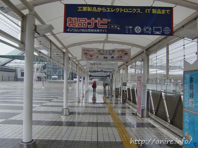 東京ビッグサイトまでの雨よけ