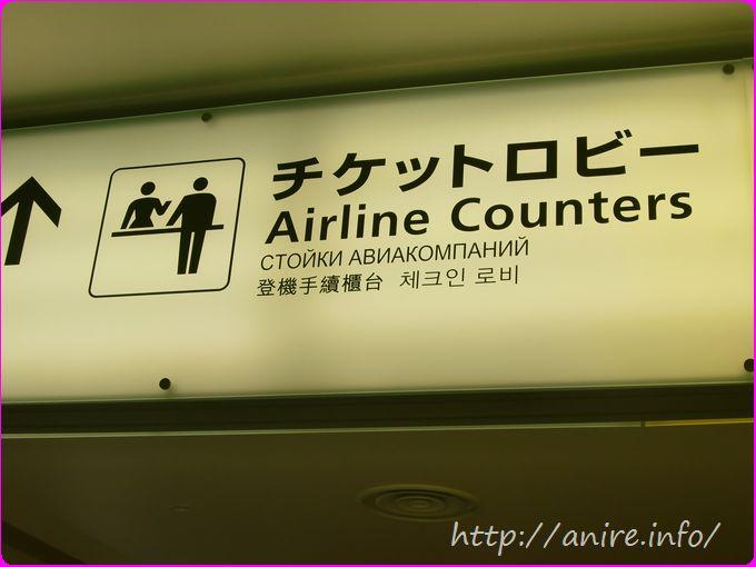北海道空港にはロシア語