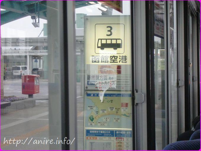 函館空港バス3番乗り場