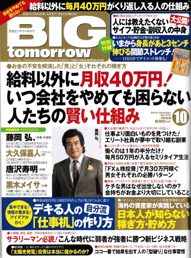 BIGtomorrow_2014年10月号_表紙