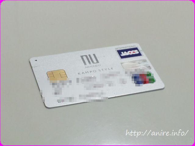 漢方スタイルカード-c