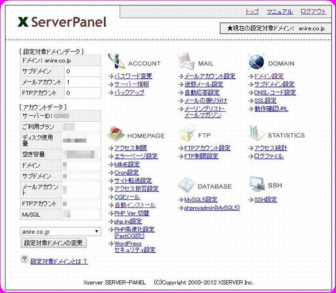 エックスサーバーメール設定方法