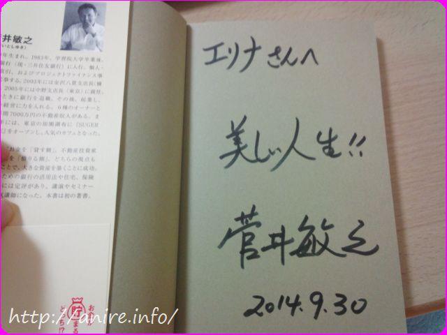 菅井敏之さんサイン本