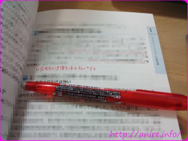 アフィリエイト教科書赤ペンでチェック