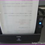 教材や本をPDFファイルにして外出先に読む!初めての自炊方法