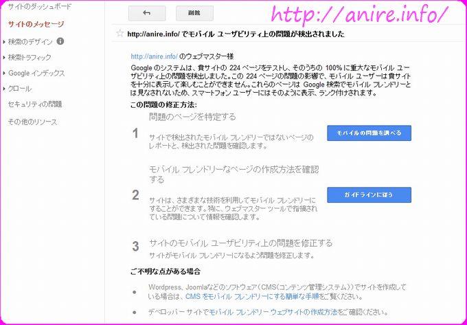 ウェブマスターツールのモバイル警告画面