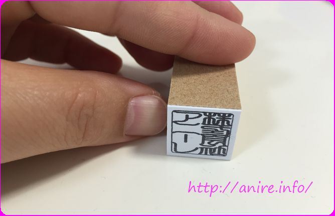 印鑑本舗の角印