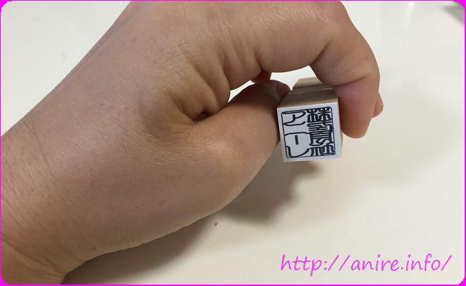 印鑑本舗のゴム角印