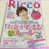 主婦が毎月20万円作れるアイデア満載雑誌に掲載!
