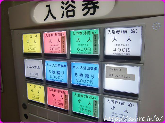 京都タワー大浴場ロビーお値段