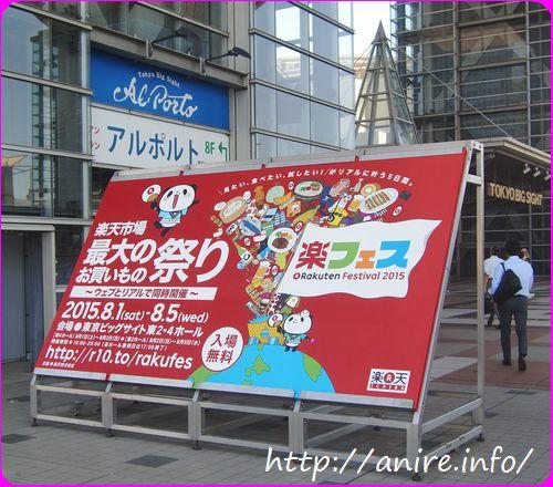 楽フェス2015東京ビッグサイト