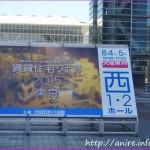 賃貸住宅フェア東京の参加と過去開催まとめ