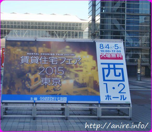 賃貸住宅フェア2015東京