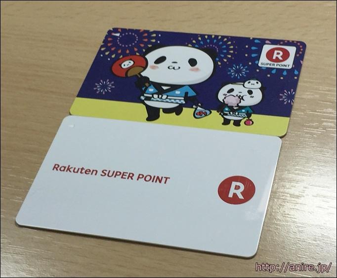 楽フェス限定のRカード