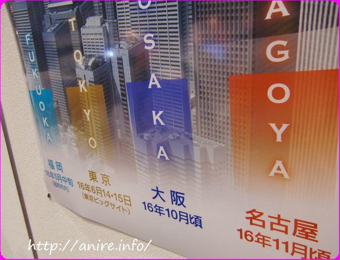 賃貸住宅フェア2016東京日程