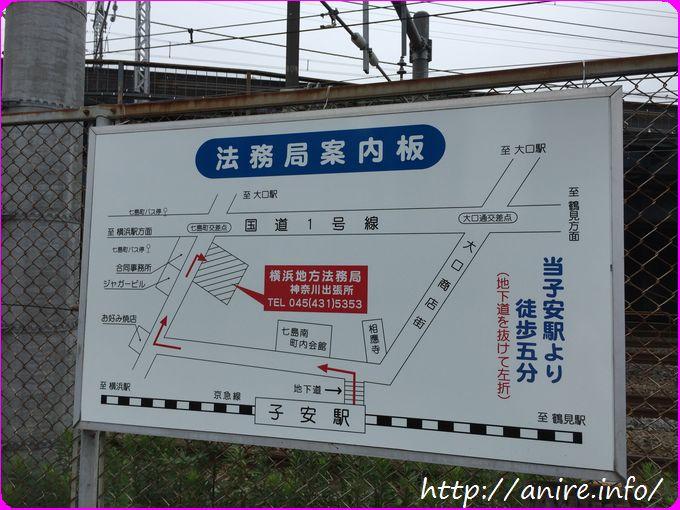 法務局神奈川出張所