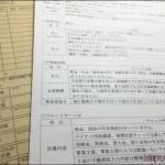 青色申告会の記帳相談会と早めの節税対策