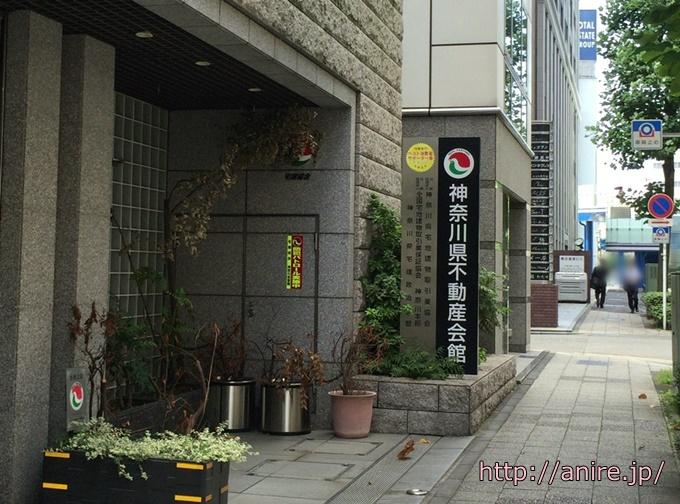 神奈川県宅建業協会