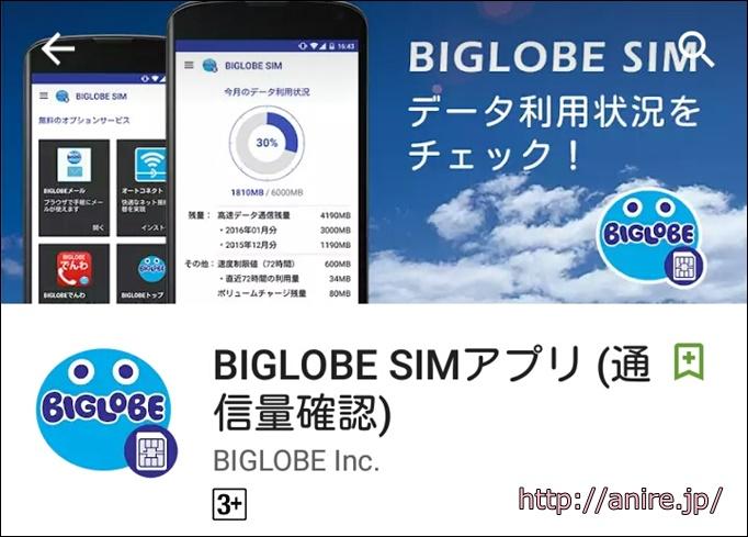 biglobeのSIMアプリ