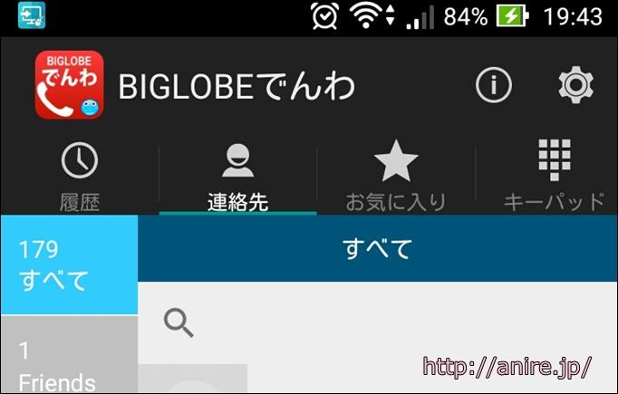 biglobeでんわの画面
