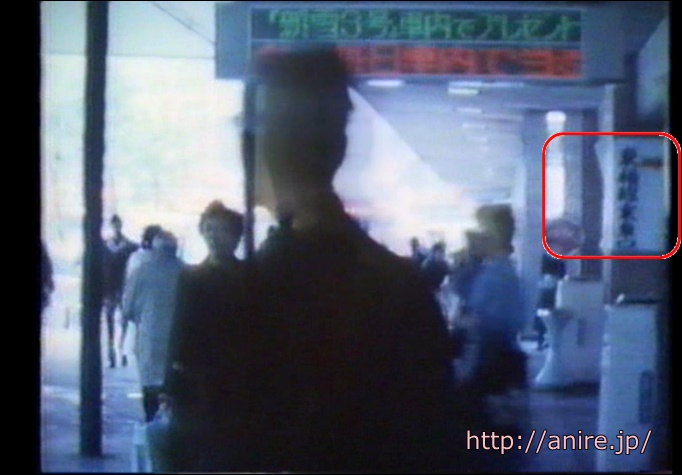 横浜駅1979年