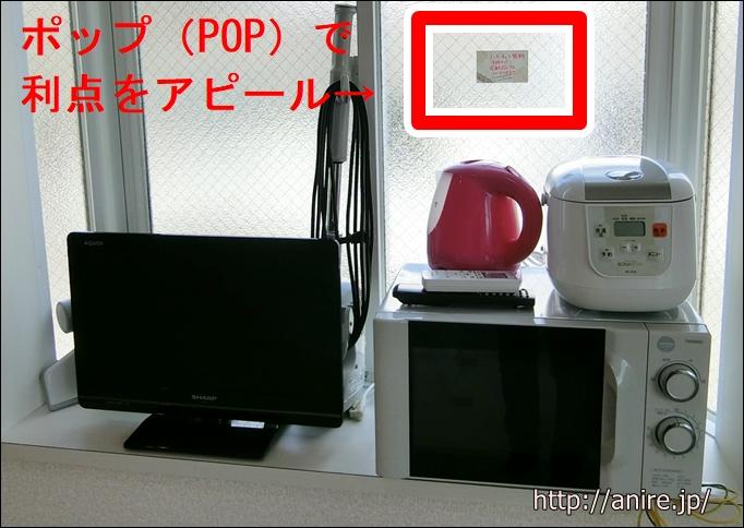 空室対策POP簡単2