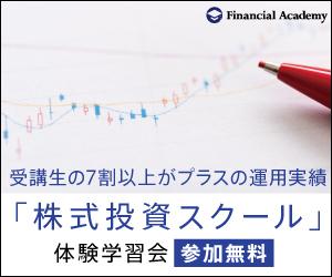 株式投資スクール申込