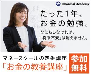 お金の教養講座