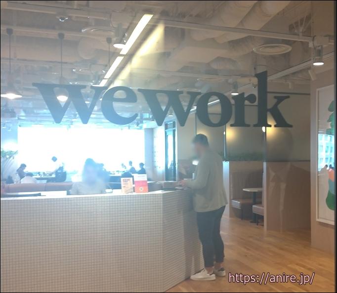 WeWorks丸の内