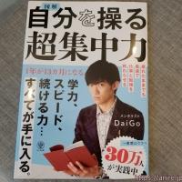 daigo_超集中力