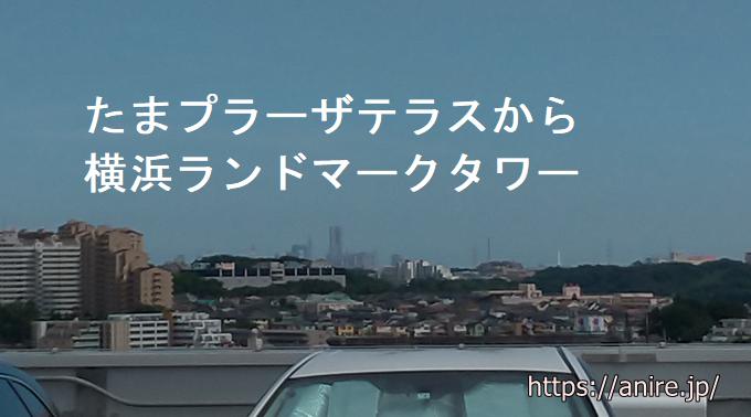 横浜市青葉区住む