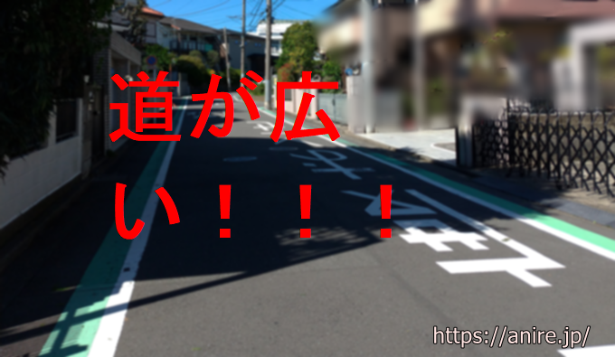 横浜市で道が広いのは青葉区