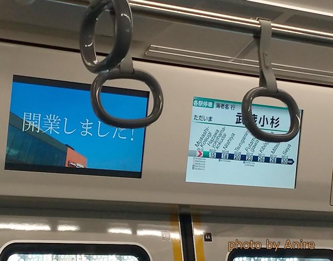 武蔵小杉駅相鉄