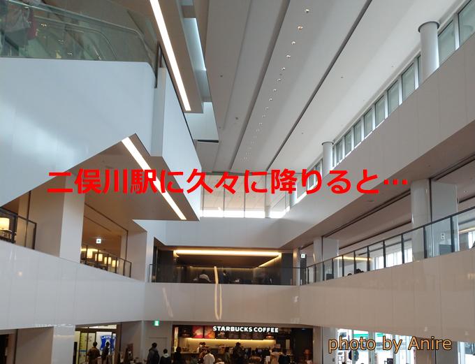 二俣川駅リニューアル